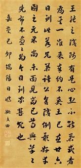 书法 by yao wentian