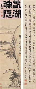 春湖渔隐 (various sizes) by jiang ligang