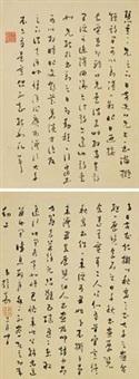 书法 (二桢) (2 works) by jian jinglun