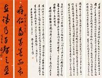 行书七言联 行书团歌 立轴 纸本 (4 works; + couplet) by liang hancao