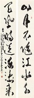 行书七言联 (couplet) by zhao shaoang
