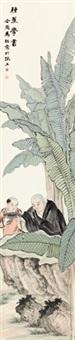 怀素书蕉 屏轴 设色纸本 by ma dai