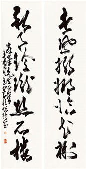 行书七言联 立轴 纸本 (couplet) by zhao shaoang