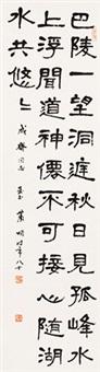 隶书张说诗 镜心 纸本 by xiao xian