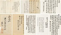 书法 (various sizes) by anonymous-chinese (qing dynasty)