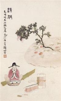 清供图 镜心 纸本 by qian songyan