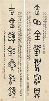 金文七言 对联 (seal script calligraphy) (couplet) by xu tongbai
