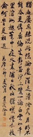 行书诗 (poem in running script calligraphy) by xu wei