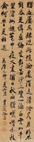 行书诗 poem in running script calligraphy by xu wei