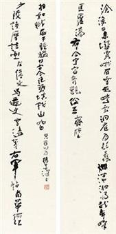 行书龙门对 (2 works) by yang shanshen