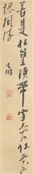 calligraphy couplet in running script by ni yuanlu