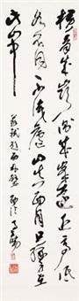 书法 by ma shixiao