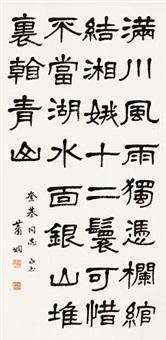 隶书黄庭坚诗 立轴 纸本 by xiao xian
