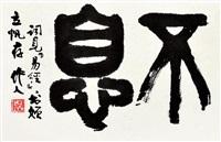 calligarphy in seal script by wu zuoren