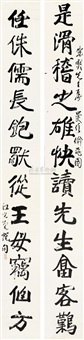 对联 (calligraphy) (couplet) by jiang kanghu