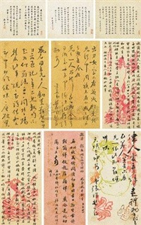 书法 (album w/9 works; various sizes) by liang dingfen