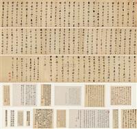 行书小园赋卷 (calligraphy) by jiang chenying