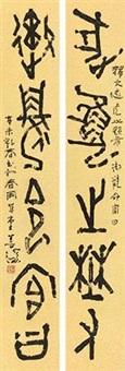 篆书五言联 (couplet) by yang shanshen