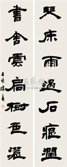 隶书七言 对联 (calligraphy in clerical script) (couplet) by xu sangeng