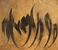 sans titre by sadegh tabrizi