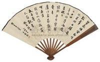 行书 (calligraphy in running script) by lin changmin