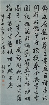 running script calligraphy by liu tongxun