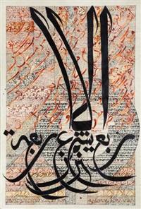quatre ne se rassasie jamais de quatre by abdallah akar