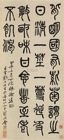 篆书 calligraphy by deng erya