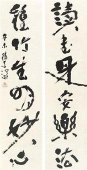 行书六言联 (couplet) by yang shanshen