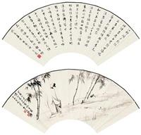 scholar in the garden by zhang daqian and wang yuan