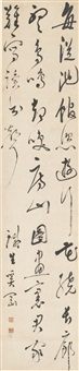 poem in cursive script by xi gang