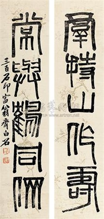 隶书五言联 (script of five words) (couplet) by qi baishi