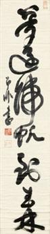 行草 (calligraphy) by ji fei