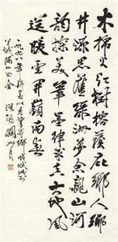 行书七言诗 by guan shanyue