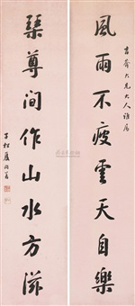 行书八言联 (calligraphy) (couplet) by xia tongshan