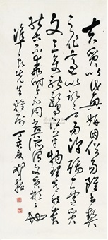 calligraphy by deng tuo