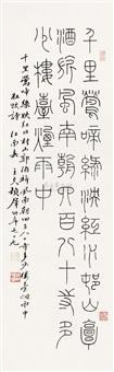 篆书杜牧诗 by dun lifu