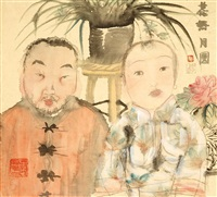 flower is good and moon is round (hua hao yue yuan) by li jin