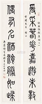eight-character in seal script (couplet) by xu baoheng
