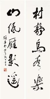 对联 (couplet) by li xiongcai