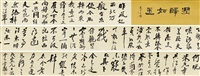 书法手卷 手卷 水墨纸本 by rao zongyi