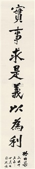 calligraphy by lin boqu