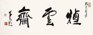 书法 (calligraphy) by li keran