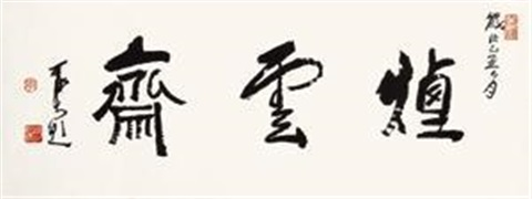 书法 calligraphy by li keran