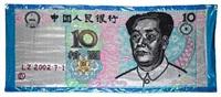 ten yuan by liu zheng