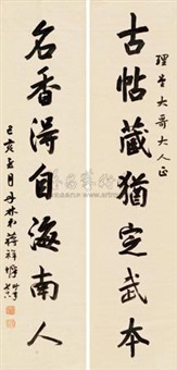 行书七言联 (couplet) by jiang xiangchi