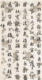 poem in running script by liu yong