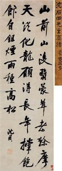 书法 by shen zhou
