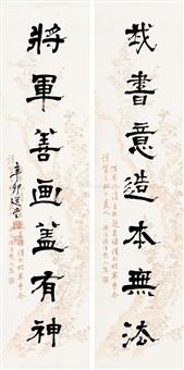 书法七言联 立轴 纸本 (couplet) by rao zongyi