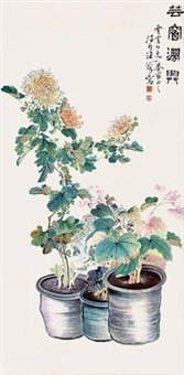 芸窗漫兴 by wang rong